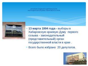 13 марта 1994 года - выборы в Хабаровскую краевую Думу первого созыва - закон