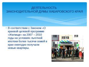 В соответствии с Законом «О краевой целевой программе «Жилище» на 2007 – 2010