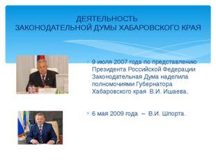 9 июля 2007 года по представлению Президента Российской Федерации Законодател