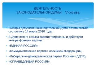 Выборы депутатов Законодательной Думы пятого созыва состоялись 14 марта 2010