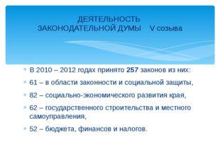 В 2010 – 2012 годах принято 257 законов из них: 61 – в области законности и с