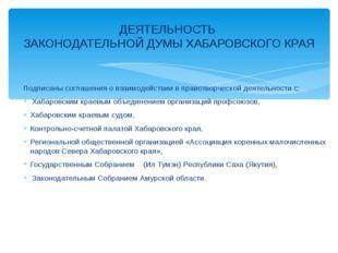 Подписаны соглашения о взаимодействии в правотворческой деятельности с: Хабар