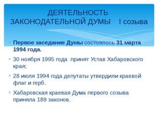 Первое заседание Думы состоялось 31 марта 1994 года. 30 ноября 1995 года прин