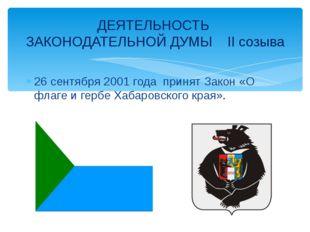 26 сентября 2001 года принят Закон «О флаге и гербе Хабаровского края». ДЕЯТЕ