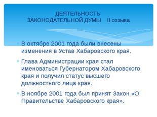 В октябре 2001 года были внесены изменения в Устав Хабаровского края. Глава А