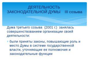 Дума третьего созыва (2001 г.) занялась совершенствованием организации своей