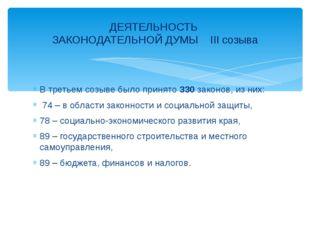 В третьем созыве было принято 330 законов, из них: 74 – в области законности