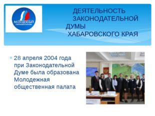 28 апреля 2004 года при Законодательной Думе была образована Молодежная общес