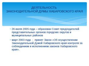 26 июля 2005 года – образован Совет председателей представительных органов го