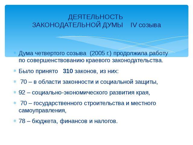Дума четвертого созыва (2005 г.) продолжила работу по совершенствованию краев...