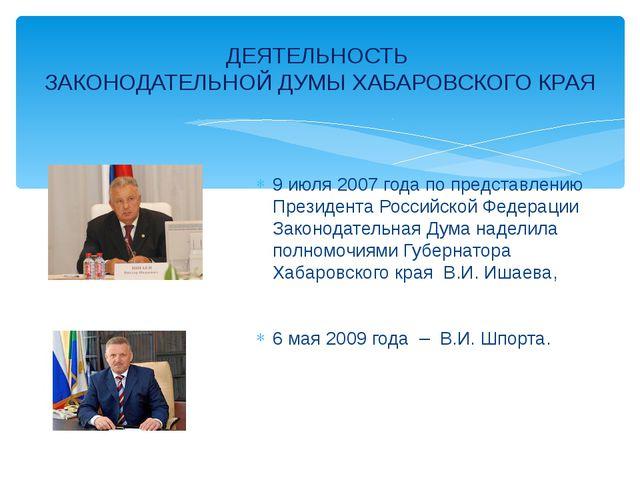 9 июля 2007 года по представлению Президента Российской Федерации Законодател...