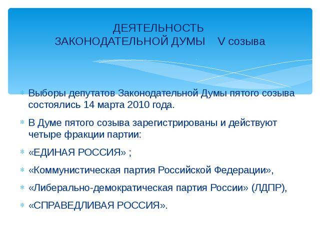 Выборы депутатов Законодательной Думы пятого созыва состоялись 14 марта 2010...