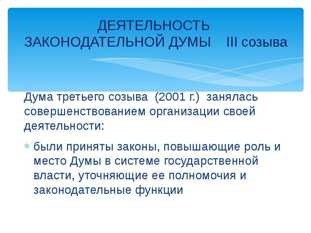 Дума третьего созыва (2001 г.) занялась совершенствованием организации своей...