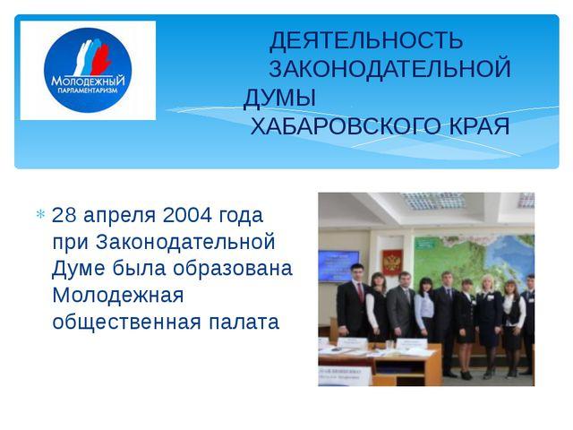 28 апреля 2004 года при Законодательной Думе была образована Молодежная общес...