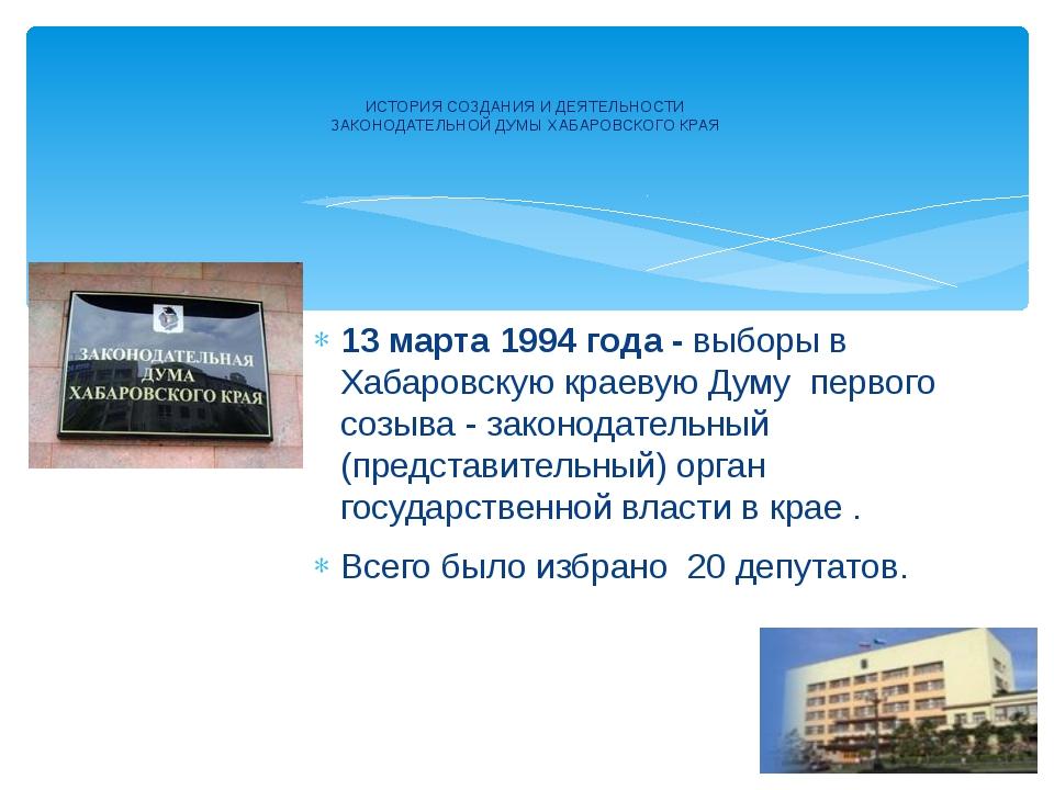13 марта 1994 года - выборы в Хабаровскую краевую Думу первого созыва - закон...