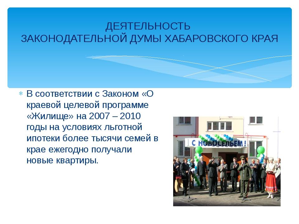 В соответствии с Законом «О краевой целевой программе «Жилище» на 2007 – 2010...
