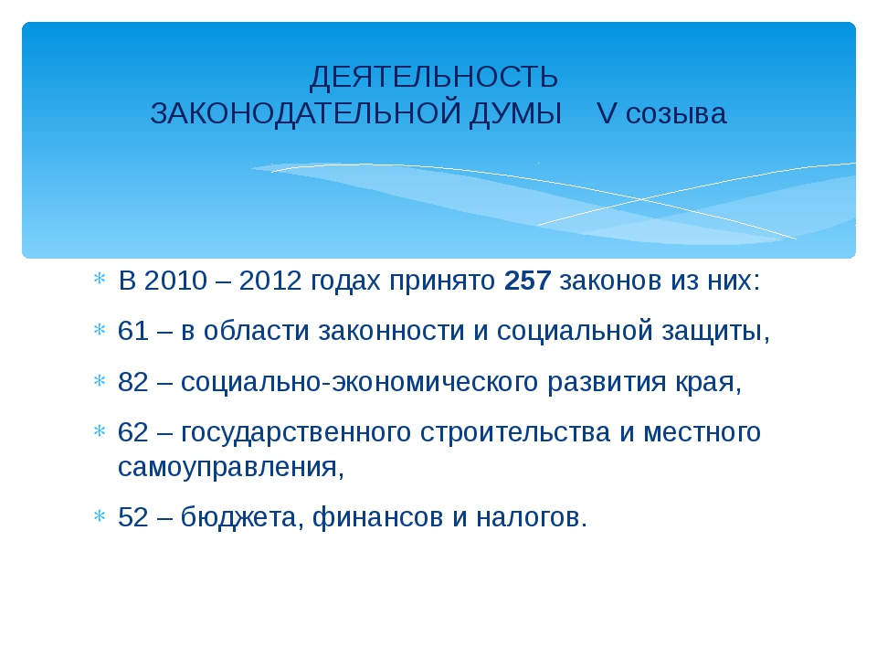 В 2010 – 2012 годах принято 257 законов из них: 61 – в области законности и с...
