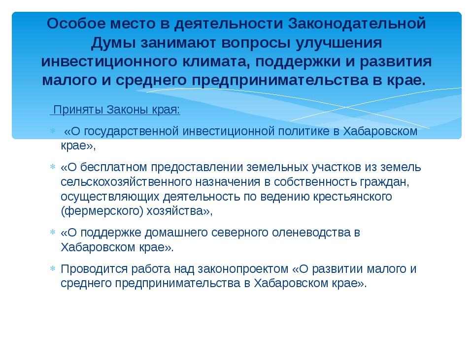 Приняты Законы края: «О государственной инвестиционной политике в Хабаровско...