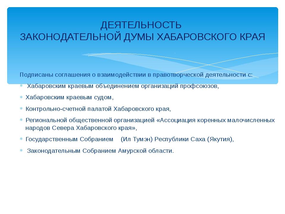 Подписаны соглашения о взаимодействии в правотворческой деятельности с: Хабар...