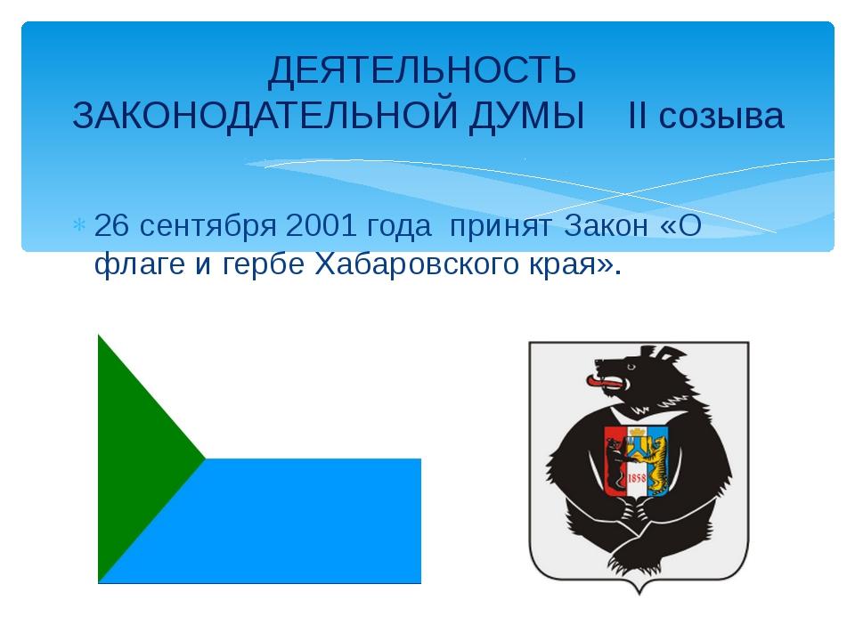 26 сентября 2001 года принят Закон «О флаге и гербе Хабаровского края». ДЕЯТЕ...