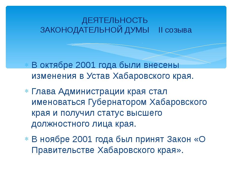 В октябре 2001 года были внесены изменения в Устав Хабаровского края. Глава А...