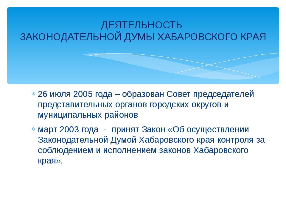 26 июля 2005 года – образован Совет председателей представительных органов го...