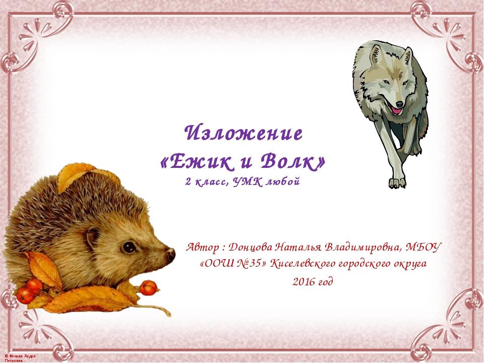 Изложение «Ежик и Волк» 2 класс, УМК любой Автор : Донцова Наталья Владимиров...