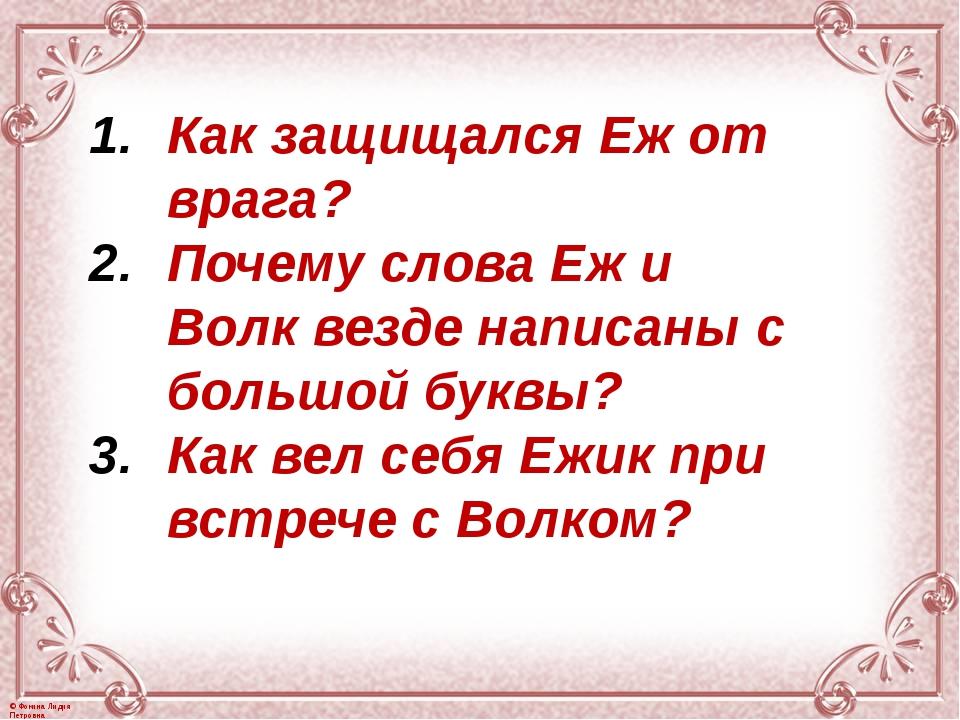 Как защищался Еж от врага? Почему слова Еж и Волк везде написаны с большой бу...
