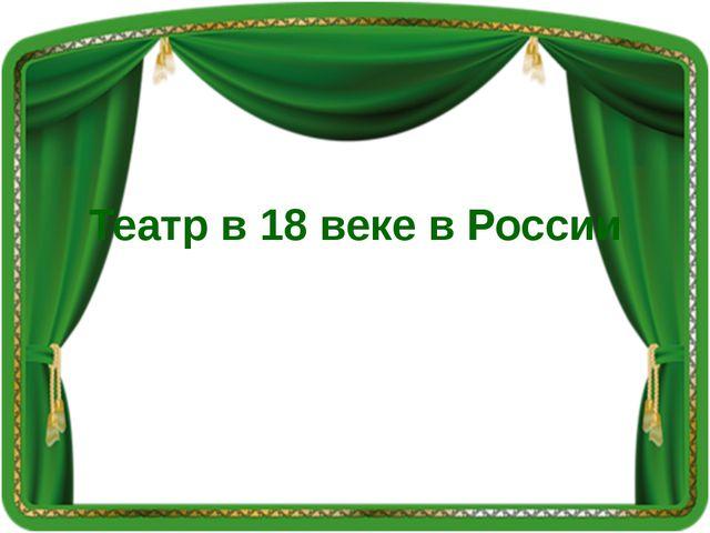 Театр в 18 веке в России