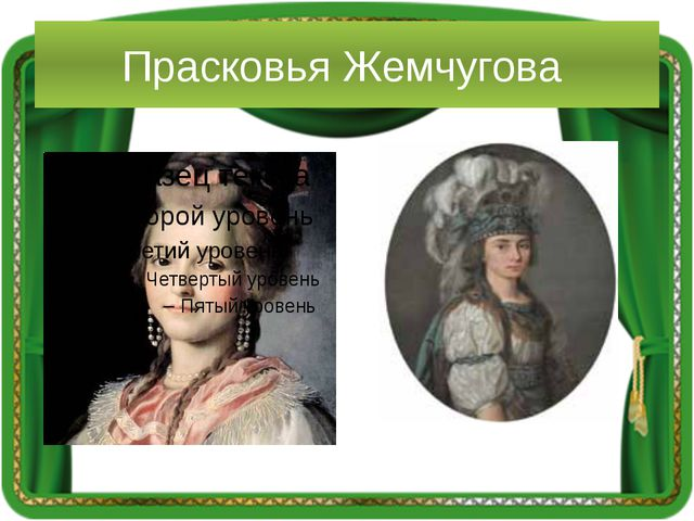 Прасковья Жемчугова
