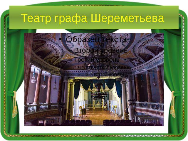 Театр графа Шереметьева
