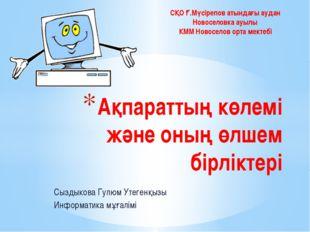 Сыздыкова Гулюм Утегенқызы Информатика мұғалімі Ақпараттың көлемі және оның ө