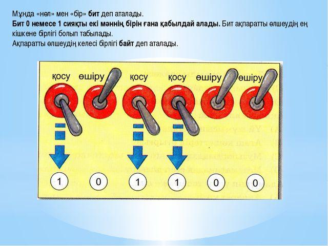 Мұнда «нөл» мен «бір» бит деп аталады. Бит 0 немесе 1 сияқты екі мәннің бірін...