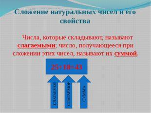 Сложение натуральных чисел и его свойства Числа, которые складывают, называют
