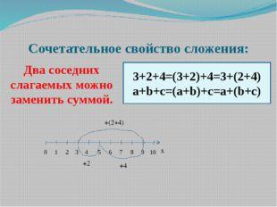 Сочетательное свойство сложения: Два соседних слагаемых можно заменить суммой