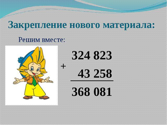 Закрепление нового материала: Решим вместе: 324 823 43 258 368 081 +