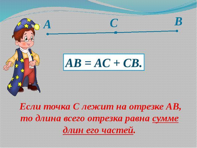 Если точка С лежит на отрезке АВ, то длина всего отрезка равна сумме длин ег...