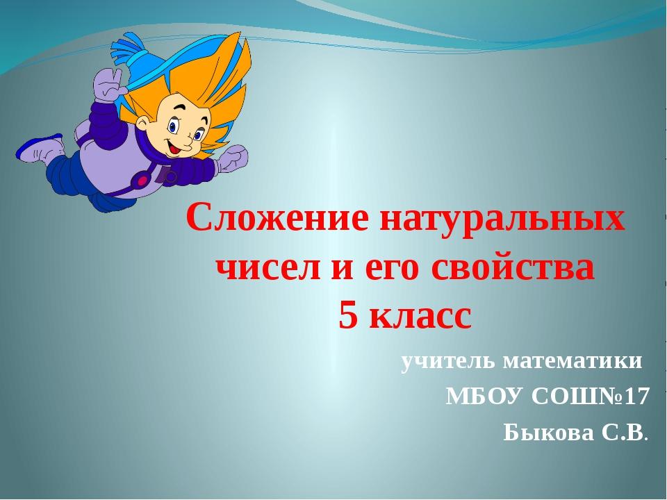 учитель математики МБОУ СОШ№17 Быкова С.В. Сложение натуральных чисел и его с...
