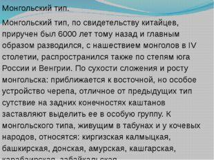 Монгольский тип. Монгольский тип,по свидетельству китайцев, приручен был 600
