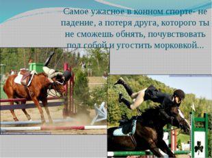 Самое ужасное в конном спорте- не падение, а потеря друга, которого ты не смо
