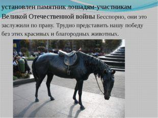 установлен памятник лошадям-участникам Великой Отечественной войны. Бесспорно