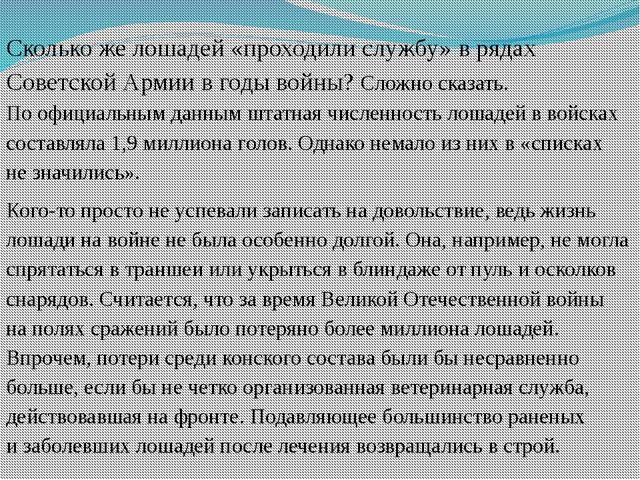 Сколькоже лошадей «проходили службу» врядах Советской Армии вгоды войны? С...