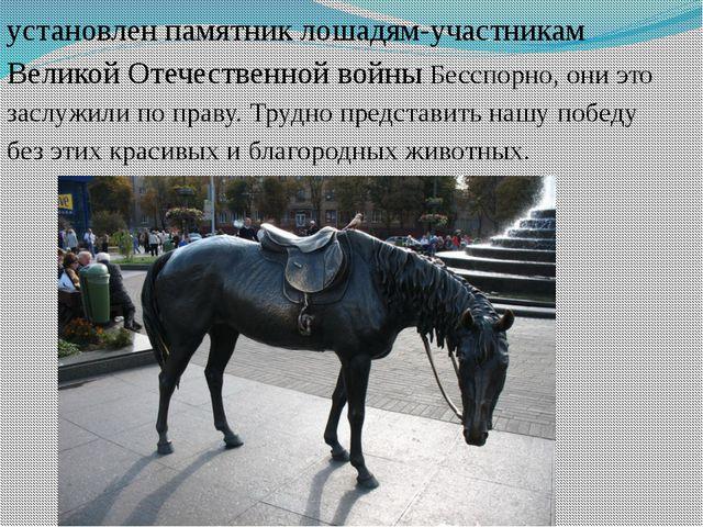 установлен памятник лошадям-участникам Великой Отечественной войны. Бесспорно...