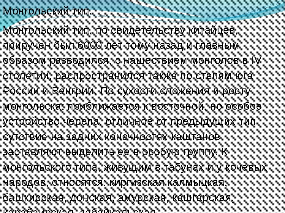 Монгольский тип. Монгольский тип,по свидетельству китайцев, приручен был 600...