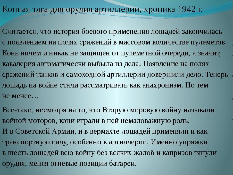 Конная тяга для орудия артиллерии, хроника 1942г. Считается, что история бое...
