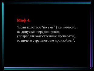 """Миф 4. """"Если колоться """"по уму"""" (т.е. нечасто, не допуская передозировок, упот"""
