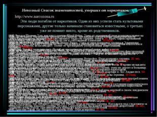 http://www.narcozona.ru Эти люди погибли от наркотиков. Одни из них успели ст