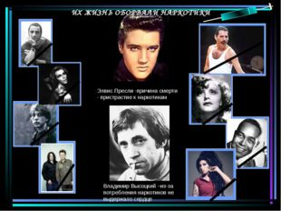 Элвис Пресли -причина смерти - пристрастие к наркотикам Владимир Высоцкий –из