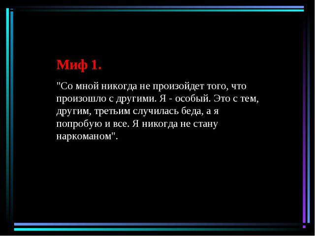 """Миф 1. """"Со мной никогда не произойдет того, что произошло с другими. Я - особ..."""