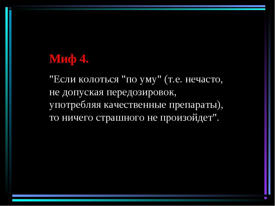 """Миф 4. """"Если колоться """"по уму"""" (т.е. нечасто, не допуская передозировок, упот..."""